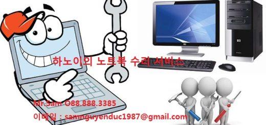 하노이의 노트북 수리 서비스
